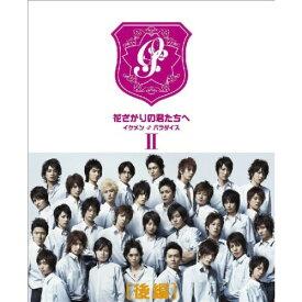 花ざかりの君たちへ 〜イケメン♂パラダイス〜 DVD-BOX(後編) 【DVD】