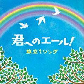 (V.A.)/君へのエール! 旅立ちソング 【CD】
