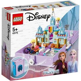 レゴ LEGO 43175 アナとエルサのプリンセスブックおもちゃ こども 子供 レゴ ブロック アナと雪の女王