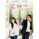【送料無料】ドクターズ〜恋する気持ち DVD-BOX1 【DVD】