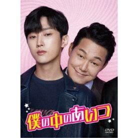 僕の中のあいつ 【DVD】
