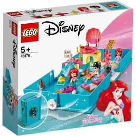 レゴ LEGO 43176 アリエルのプリンセスブックおもちゃ こども 子供 レゴ ブロック リトルマーメイド(アリエル)