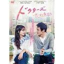 【送料無料】ドクターズ〜恋する気持ち DVD-BOX2 【DVD】