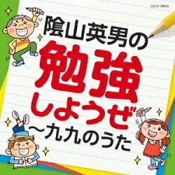(教材)/陰山英男の勉強しようぜ〜九九のうた【CD】