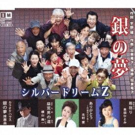 シルバードリームZ/銀の夢 【CD】