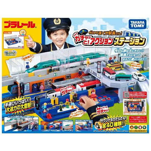 【送料無料】プラレール 今日からぼくが駅長さん! ガチャッと!アクションステーション