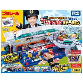 プラレール 今日からぼくが駅長さん! ガチャッと!アクションステーション おもちゃ こども 子供 男の子 電車 3歳