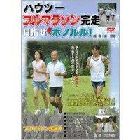 ハウツー フルマランソン完走 目指せホノルル! 【DVD】