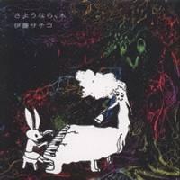 伊藤サチコ/さようなら、木 【CD】