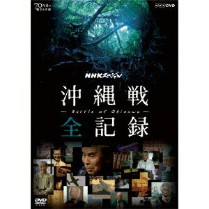 NHKスペシャル 沖縄戦 全記録 【DVD】