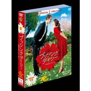 プッシング・デイジー 〜恋するパイメーカー〜 <ファースト> 【DVD】