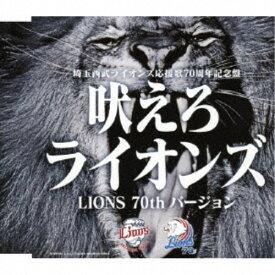 (V.A.)/吠えろライオンズ(LIONS 70th バージョン) 【CD】