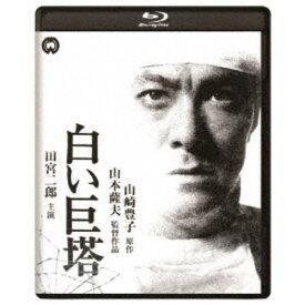 白い巨塔 修復版 【Blu-ray】