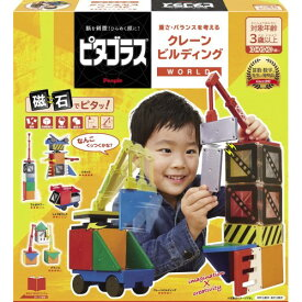 ピタゴラスWORLDクレーンビルディングおもちゃ こども 子供 知育 勉強 3歳
