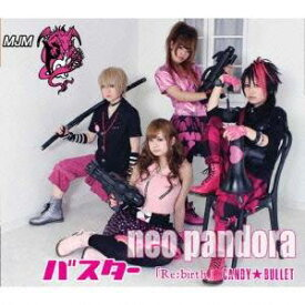 neo pandora/バスター 【CD】