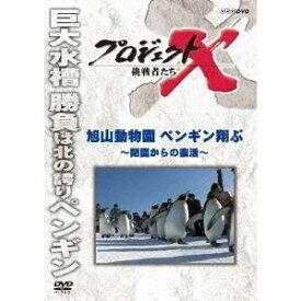 NHK DVD プロジェクトX 挑戦者たち 旭山動物園ペンギン翔ぶ〜閉園からの復活〜 【DVD】