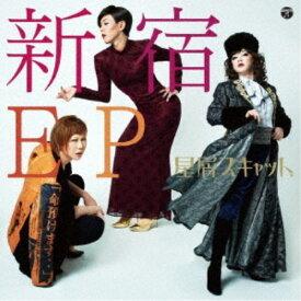 星屑スキャット/新宿EP 【CD+DVD】