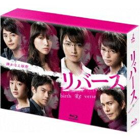 リバース Blu-ray BOX 【Blu-ray】