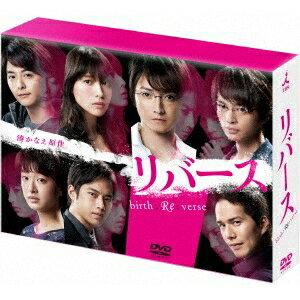 【送料無料】リバース DVD-BOX 【DVD】