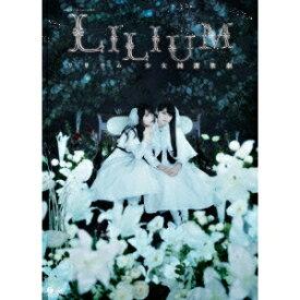 演劇女子部 ミュージカル LILIUM リリウム 少女純潔歌劇 【DVD】