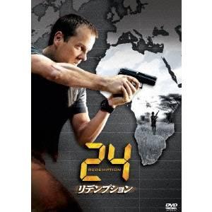 24 リデンプション 【DVD】