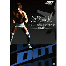 飯伏幸太デビュー10周年記念DVD SIDE DDT 【DVD】