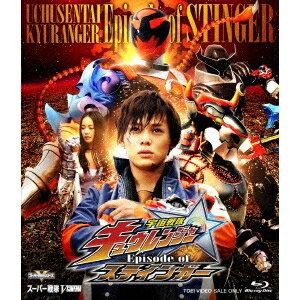 宇宙戦隊キュウレンジャー Episode of スティンガー イッカクジュウキュータマ版 (初回限定) 【Blu-ray】