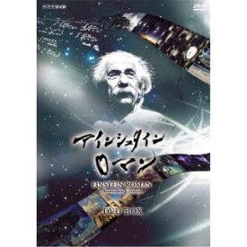 NHKスペシャル アインシュタインロマン DVD-BOX 【DVD】