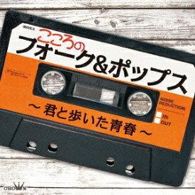 (オムニバス)/こころのフォーク&ポップス〜君と歩いた青春〜 【CD】