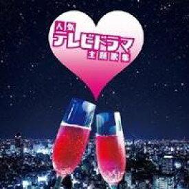 (V.A.)/ザ プレミアム ベスト 人気テレビドラマ主題歌集 【CD】