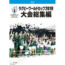 ラグビーワールドカップ2019 大会総集編 【Blu-ray BOX】 【Blu-ray】