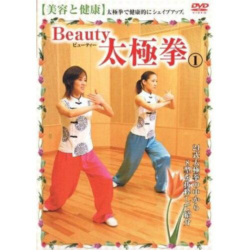 Beauty 太極拳 1 美容と健康 【DVD】