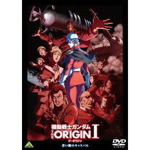 機動戦士ガンダム THE ORIGIN I 【DVD】
