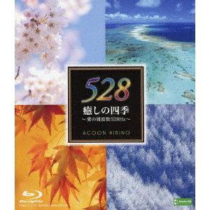 ACOON HIBINO/癒しの四季〜愛の周波数528Hz〜 【Blu-ray】