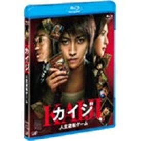 カイジ 人生逆転ゲーム 【Blu-ray】