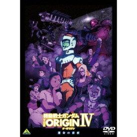 機動戦士ガンダム THE ORIGIN IV 【DVD】
