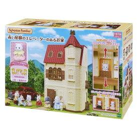 シルバニアファミリー ハ-49 赤い屋根のエレベーターのあるお家おもちゃ こども 子供 女の子 人形遊び ハウス 3歳