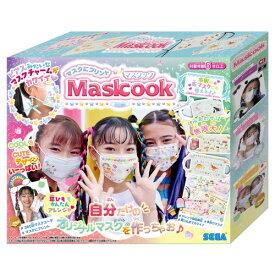 マスクにプリント!マスクックおもちゃ こども 子供 女の子 ままごと ごっこ 作る 6歳