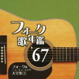 (オムニバス)/フォーク歌年鑑 '67 フォーク&ニューミュージック大全集 2 【CD】