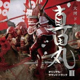 服部隆之/NHK大河ドラマ 真田丸 オリジナル・サウンドトラック III 【CD】