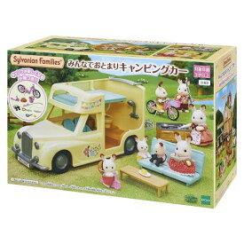 シルバニアファミリー コ-63 みんなでおとまりキャンピングカーおもちゃ こども 子供 女の子 人形遊び 小物 3歳