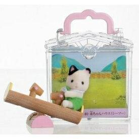 シルバニアファミリー B-40 赤ちゃんハウス シーソー おもちゃ こども 子供 女の子 人形遊び 3歳