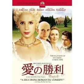 愛の勝利 【DVD】