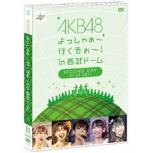 AKB48 よっしゃぁ〜行くぞぉ〜! in 西武ドーム 第二公演 【DVD】