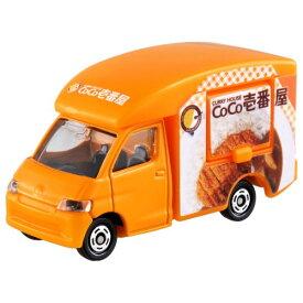 トミカ No.91 CoCo壱番屋キッチンカー(箱)おもちゃ こども 子供 男の子 ミニカー 車 くるま 3歳