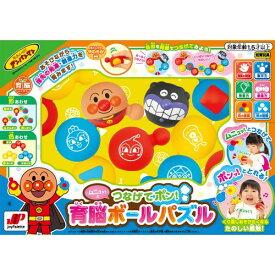 ムニュッ!とつなげてポン!育脳ボールパズルおもちゃ こども 子供 知育 勉強 1歳6ヶ月 アンパンマン