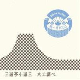 三遊亭小遊三/落語 The Very Best 極一席1000 大工調べ 【CD】