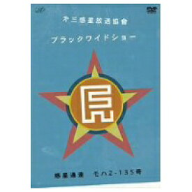 第三惑星放送協會ブラックワイドショー惑星通達 モハ2-135号 【DVD】