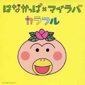 My Little Lover/はなかっぱ×マイラバ カラフル 【CD】