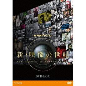NHKスペシャル 新・映像の世紀 DVD-BOX 【DVD】